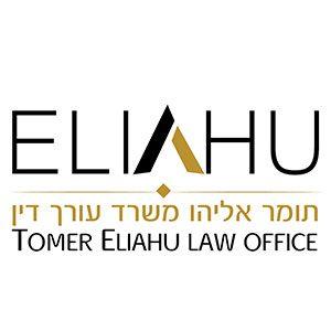 אליהו תומר עורך דין